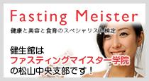 健生館はファスティングマイスター学院の松山中央支部です!