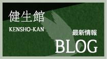健生館のブログ